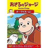 おさるのジョージ/オー・マイホーム! [DVD]