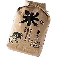 特別栽培米(無農薬・無化学肥料) 宮城県 ササニシキ 玄米(5kg 紙袋) 30年産
