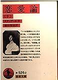 恋愛論 (下) (岩波文庫)