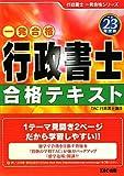 行政書士合格テキスト〈平成23年度版〉 (行政書士一発合格シリーズ)