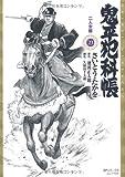 鬼平犯科帳 23 (SPコミックス)