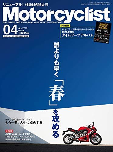 Motorcyclist(モーターサイクリスト) 2019年4月号