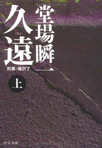 久遠〈上〉—刑事・鳴沢了 (中公文庫)