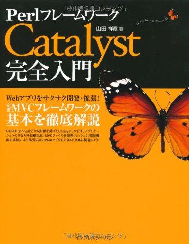 PerlフレームワークCatalyst完全入門の詳細を見る