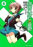 涼宮ハルヒの憂鬱(6) (角川コミックス・エース)
