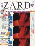 隔週刊ZARD CD&DVDコレクション(20) 2017年 11/15 号 [雑誌]