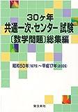 30ヶ年共通一次・センター試験〔数学問題〕総集編: 昭和50年(1975)~平成17年(2005)