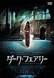 【おトク値!】ダーク・フェアリー DVD[DVD]