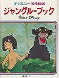 ジャングル=ブック (ディズニー名作絵話 (19))