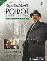名探偵ポワロDVDコレクション 19号 (エッジウェア卿の死) [分冊百科] (DVD付)