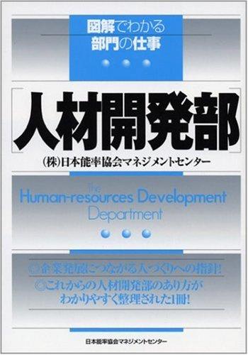人材開発部 (図解でわかる部門の仕事)