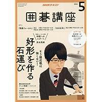 NHKテキスト囲碁講座 2018年 05 月号 [雑誌]