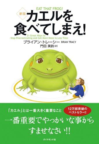 カエルを食べてしまえ!  新版の詳細を見る