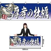 横幕 厚岸の牡蠣 青 YK-409(宅配便)