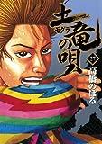 土竜(モグラ)の唄(27) (ヤングサンデーコミックス)