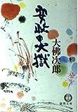 安政の大獄 (徳間文庫)