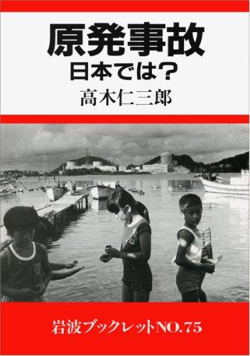 原発事故―日本では? (岩波ブックレット)の詳細を見る