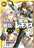 鋼殻のレギオス MISSING MAIL1 (角川コミックス ドラゴンJr. 123-1)