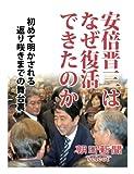 安倍晋三はなぜ復活できたのか 初めて明かされる返り咲きまでの舞台裏 (朝日新聞デジタルSELECT)