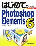 はじめてのPhotoshopElements6 (BASIC MASTER SERIES)