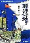 近世東アジア海域の帆船と文化交渉 (関西大学東西学術研究所研究叢刊)