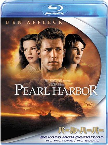パール・ハーバー [Blu-ray]の詳細を見る
