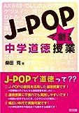 J―POPで創る中学道徳授業