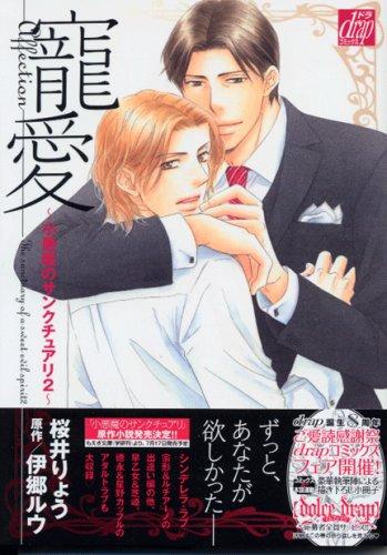 寵愛~小悪魔のサンクチュアリ2~ (ドラコミックス 172)の詳細を見る