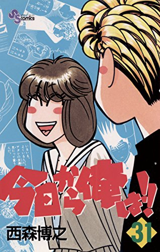 今日から俺は!!(31) (少年サンデーコミックス)