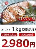 【送料無料】鮭 切り身 1kg プレミアグレードさけ 【無塩/甘鮭/旨さを瞬間冷凍/訳あり/ちょっと骨付/おかず/お弁当/長期保存/小分け】