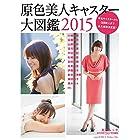 週刊文春グラビア特別編集  原色美人キャスター大図鑑2015 (文春e-book)