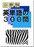 《分野別》英単語の300問 【生き物】