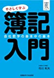 やさしく学ぶ簿記入門―会社数字の基本中の基本 (SANNO会社の数字がわかるシリーズ)