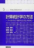 計算統計学の方法―ブートストラップ・EMアルゴリズム・MCMC (シリーズ予測と発見の科学 5)
