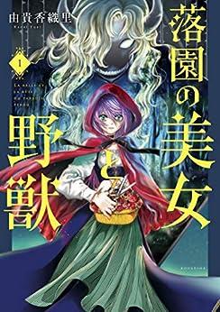 [由貴香織里]の落園の美女と野獣(1) (パルシィコミックス)