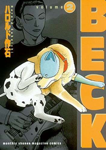 BECK(2) (月刊少年マガジンコミックス)