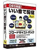 DOTEC-AUDIO ブロードキャストパック OBS 配信向け プラグイン バンドルパック