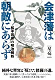 会津藩は朝敵にあらず 松平容保の明治維新