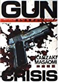 GUN CRISIS / 神崎 将臣 のシリーズ情報を見る