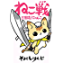 ねこ戦 三国志にゃんこ (カドカワデジタルコミックス)