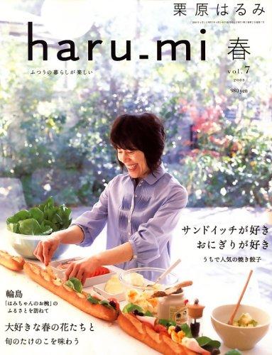 栗原はるみ haru_mi (ハルミ) 2008年 04月号 [雑誌]の詳細を見る