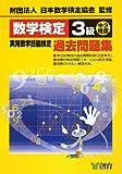 数学検定3級実用数学技能検定過去問題集