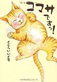 ハッピーねこまんが コマサですっ! (ASAHIコミックス) 画像