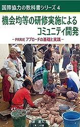 機会均等の研修実施によるコミュニティ開発 PRRIEアプローチの基礎と実践 国際協力の教科書シリーズ