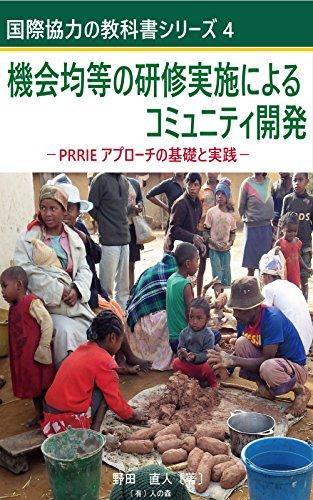 機会均等の研修実施によるコミュニティ開発 PRRIEアプローチの基礎と実践