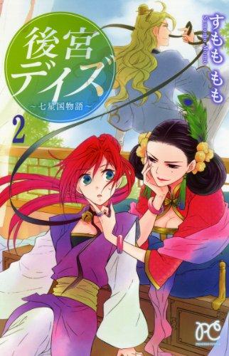 後宮デイズ~七星国物語~ 2 (プリンセスコミックス)の詳細を見る
