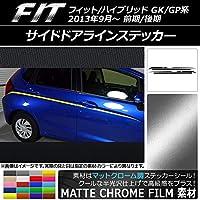 AP サイドドアラインステッカー マットクローム調 ホンダ フィット/ハイブリッド GK系/GP系 2013年09月~ シアン AP-MTCR2379-CY 入数:1セット(6枚)
