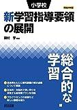 平成29年版 小学校新学習指導要領の展開 総合的な学習編
