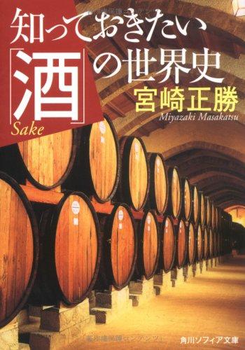 知っておきたい「酒」の世界史 (角川ソフィア文庫)の詳細を見る