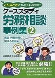 ケーススタディ労務相談事例集2ー賃金・労働時間に関する相談編